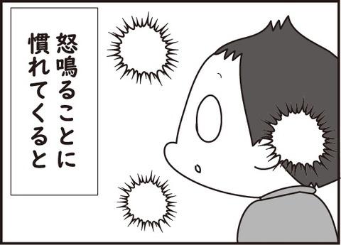 20180712叩く漫画5
