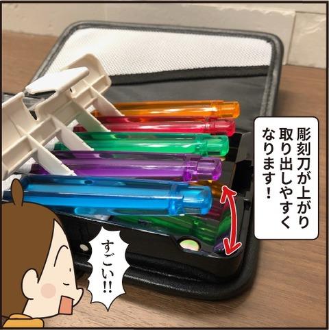 20201021彫刻刀4