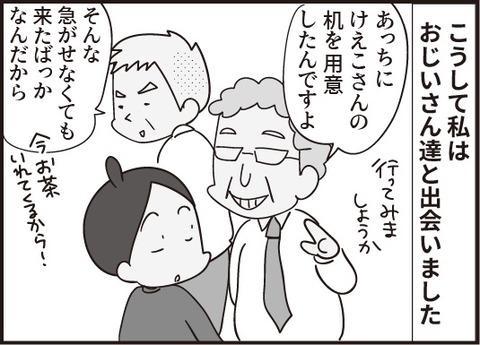 おじいさん番外編第6話3_8