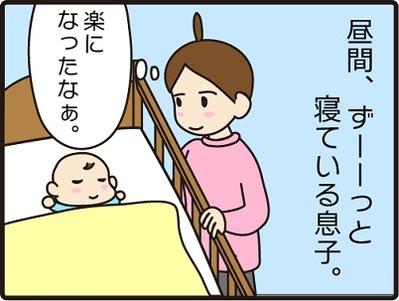 201602094こまマンガ_夜泣き始まる1