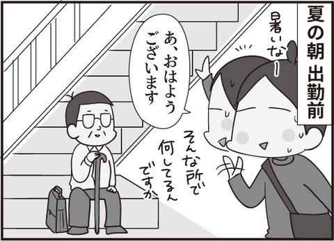 おじいさん番外編第2話2