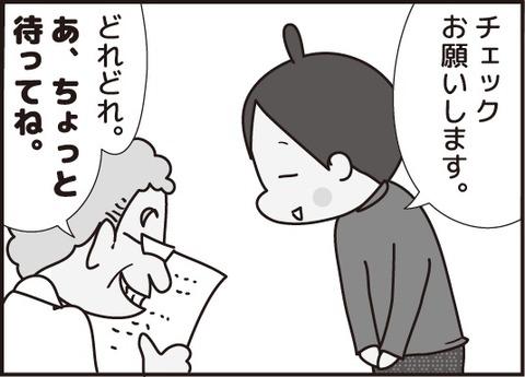 おじいさん第二話5