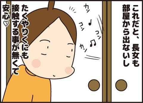 20180309インフル2_3