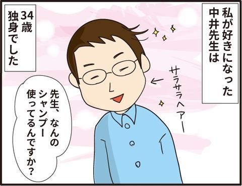 02石けんシャンプー1
