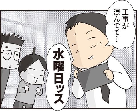 20190315冷蔵庫6