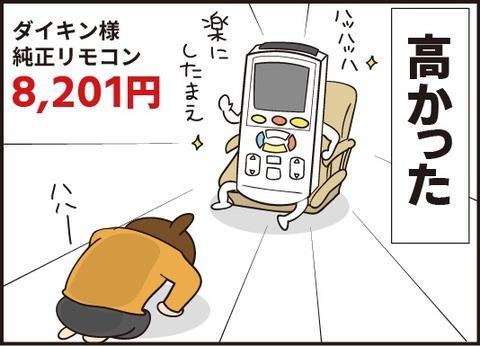 20190801エアコンのリモコン2