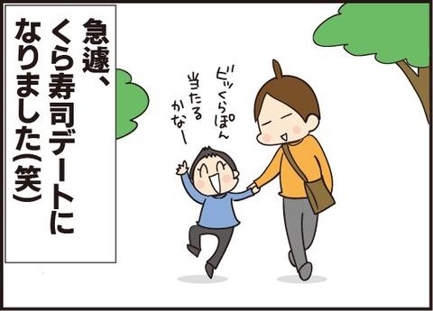 20190308くら寿司5