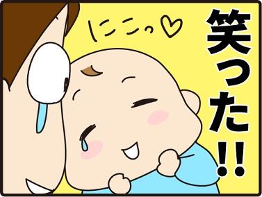201603094こまマンガ_起こしてみる3