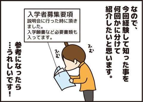 20180317中学受験その13
