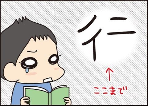 20160830漢字2