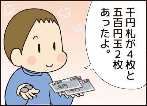 201711122集金が2