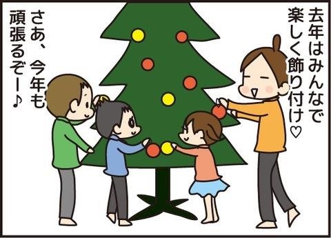 20171213クリスマスツリー3