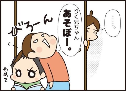 20171006怒らないりく3
