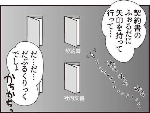 おじいさん第26話3