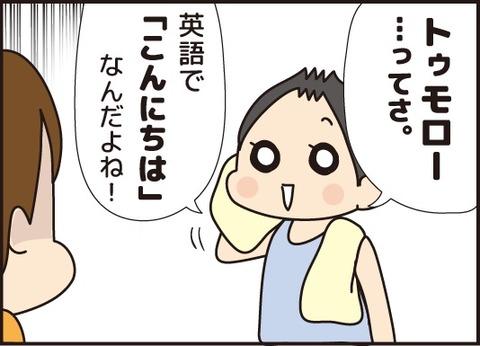 20171211お風呂の歌5