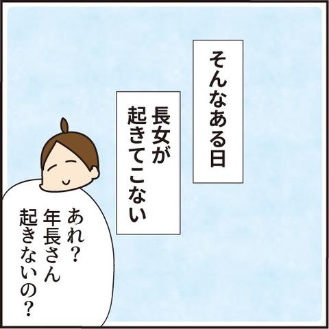 013年長さん6