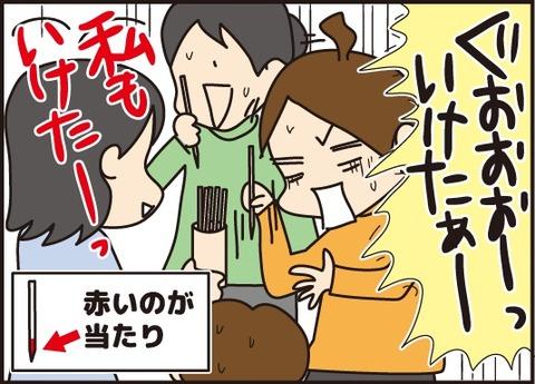 20170421委員決め2回目2