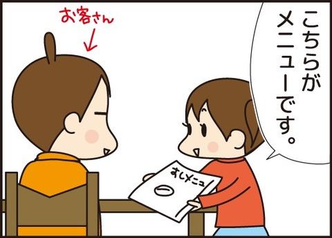 20170510お寿司屋さん3