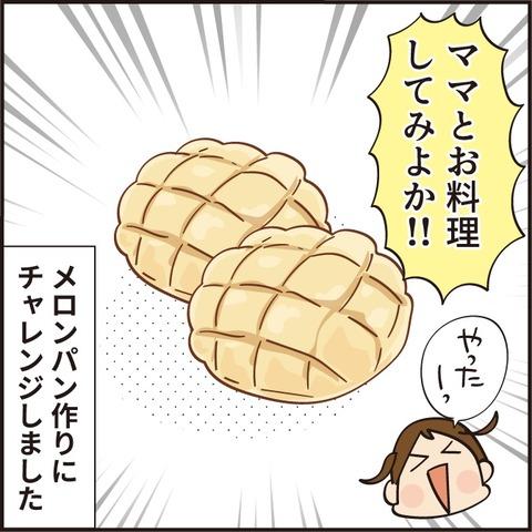 20200429メロンパン2