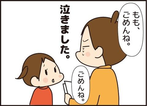 20180513おこりんぼママ5