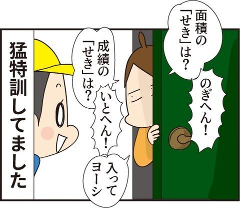 20190121漢字検定試験2