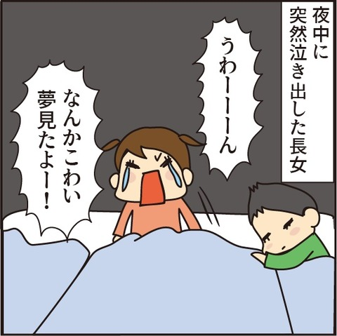 20160225夜泣き1