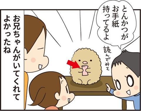 20190304りくからの手紙6