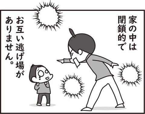 20180712叩く漫画8
