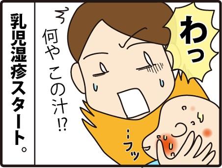 201604104こまマンガ_乳児湿疹4
