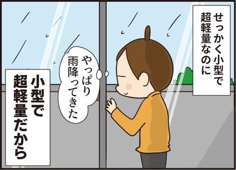 20190824傘あるのに3