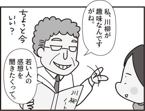 おじいさん第14話_3