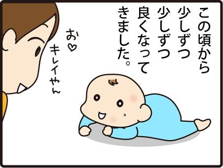 201604104こまマンガ_乳児湿疹5_4