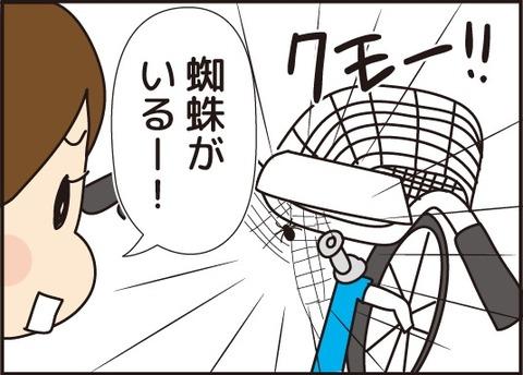 20170913自転車大好き2