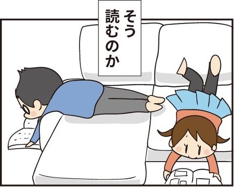20190830本の読み方4