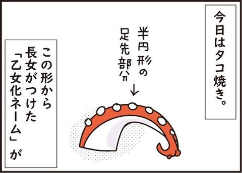 20180818乙女化ネーム3