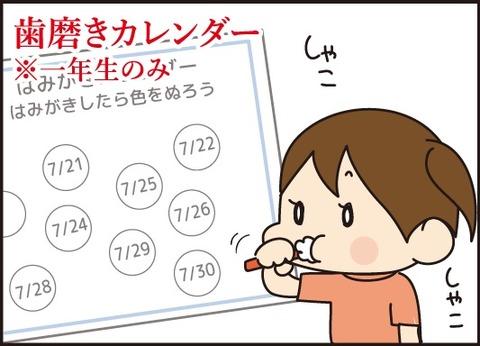 20170815夏休み3
