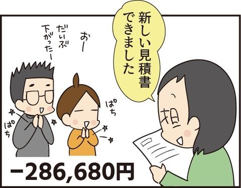 20190910リフォーム6