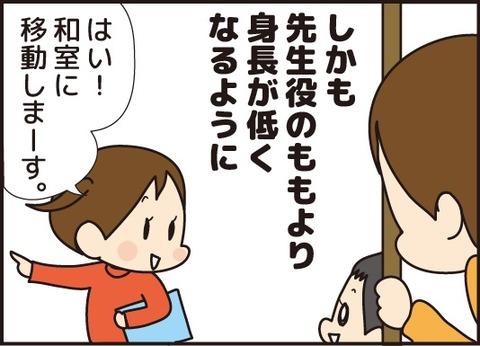 20180507先生ごっこ4
