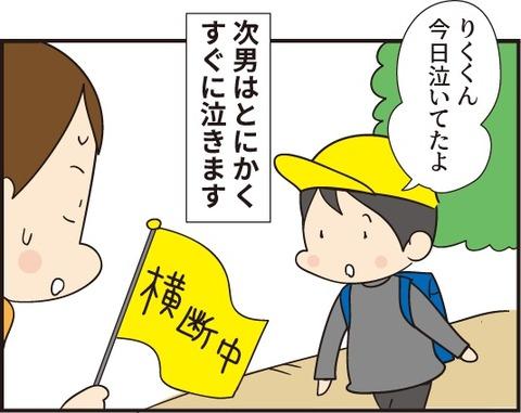 20190119すぐ泣く次男1