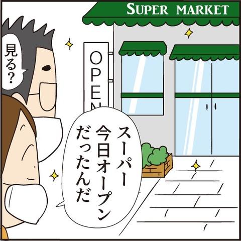 20200719スーパーまでの道1