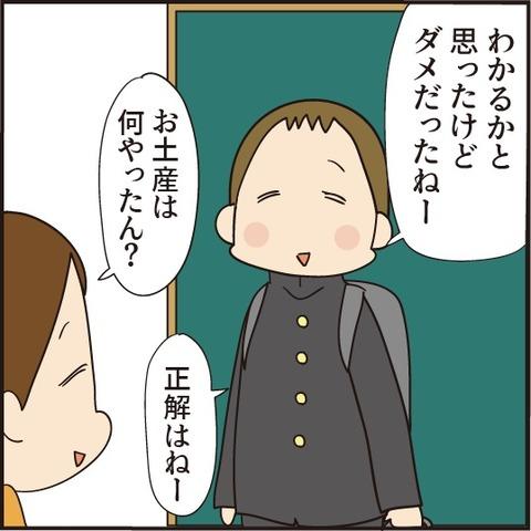 20201108黒平まんじゅう7