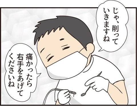 20190816歯医者さんひよこ2