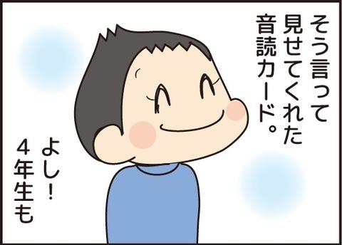 20180514おんどくカード4
