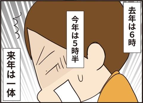 20190601運動会9