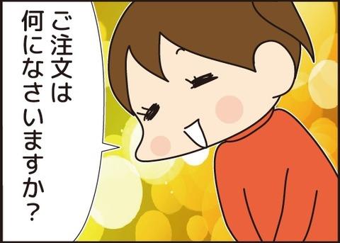 20170510お寿司屋さん4