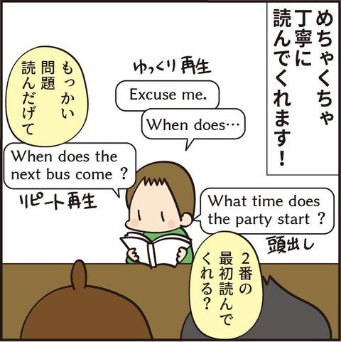 20210613英語の勉強3