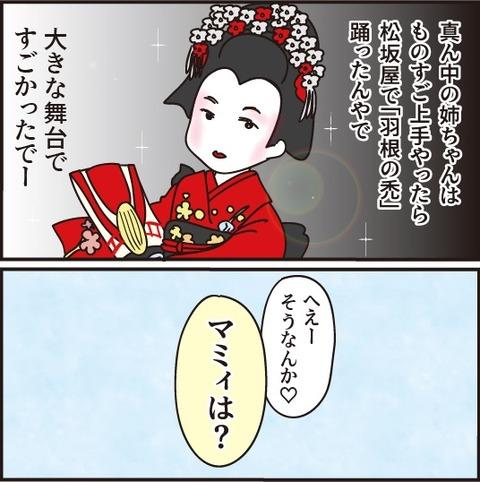 20210330日本舞踊3