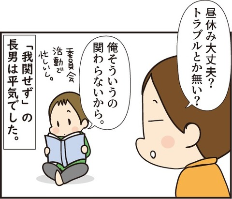 20181101鬼ごっこ兄弟1