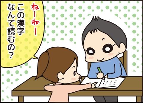 20161231漢字1