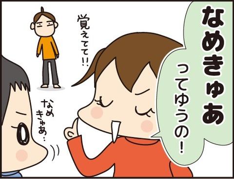 マニキュア3